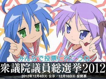 2012senkyo.jpg