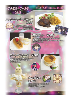 AWcafe_menu_2.jpg